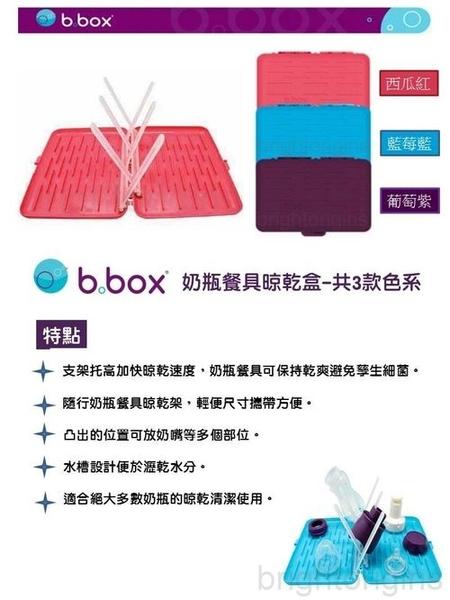 澳洲 b.box 奶瓶餐具晾乾盒(蘋果綠)[衛立兒生活館]