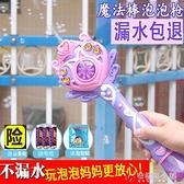 抖音同款兒童泡泡機魔法棒不漏水全自動吹泡泡棒槍照相機網紅玩具「安妮塔小铺」