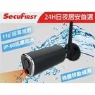 全新 SecuFirst WAPP-RAS 智能無線遠端監控攝影機