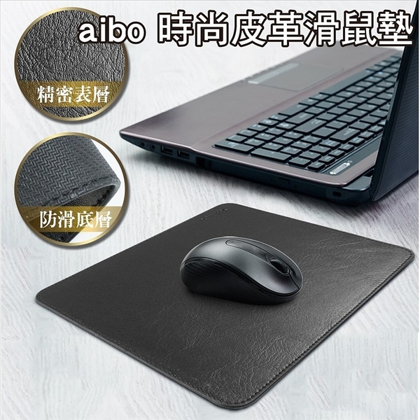 aibo 時尚皮革滑鼠墊(26x21cm) 墊子 滑鼠 桌墊 滑鼠墊 辦公桌墊 電腦桌墊 書桌墊