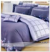 高級精梳床罩組【5*6.2尺】(雙人)七件套寢具/御芙專櫃『戀戀花季』*╮☆絕對首選