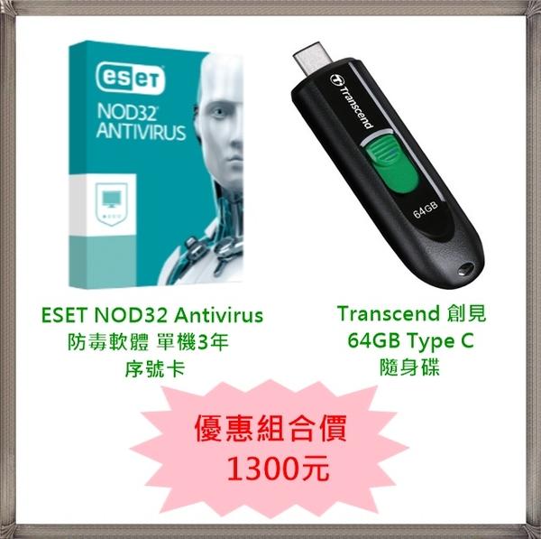【促銷組合】ESET NOD32 Antivirus 防毒軟體序號卡 單機3年 + Transcend 創見 64GB Type C隨身碟(TS64GJF790C)
