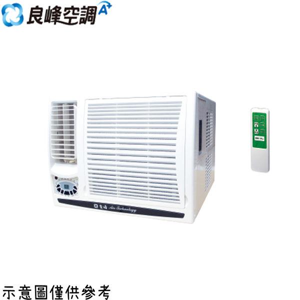 【Renfoss良峰】定頻窗型冷氣 GTW-232LC 送基本安裝