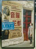 影音專賣店-L06-018-正版DVD*電影【音躍花都】安勒妮*吉約姆古依*伯納蒂特拉方特*海倫文森