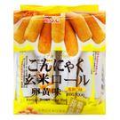 (有效期限至2019.02.04)【北田】蒟蒻糙米捲-蛋黃口味16入/包(180g)-奶蛋素