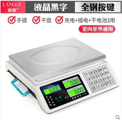 商用電子秤稱重台秤精準計價電子稱【主圖款】可調1g