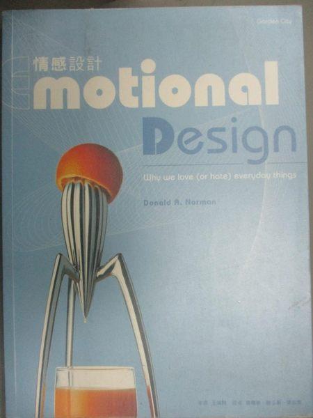 【書寶二手書T1/設計_XEL】Emotional Design-情感設計_唐納‧諾曼