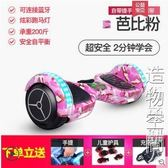超盛智慧電動車雙輪兒童小孩代步車成年學生兩輪成人體感自平衡車 NMS名購居家