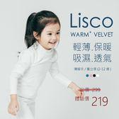 童裝 立領上衣 Lisco薄暖衣 吸濕透氣 輕薄內刷毛 抗寒流 多尺寸 發熱衣【FuLee Shop服利社】