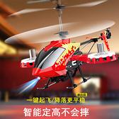 耐摔遙控飛機可充電兒童玩具會飛直升飛機合金男孩電動玩具小學生 快速出貨