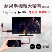 蘋果MHL線 Apple Lightning轉HDMI 高速訊號傳輸線 iPhone 手機轉大螢幕 i5/i6/i7 iPad mini air 皆適用【A122】