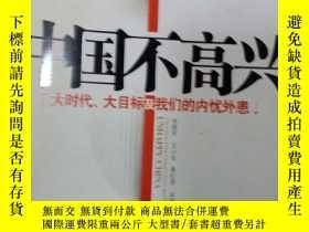 二手書博民逛書店中國不高興:大時代罕見大目標及我們的內優外患Y22983 江蘇人