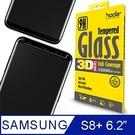 HODA 三星系列 Galaxy S8 Plus 3D全曲面 玻璃保護貼 3D全曲面滿版9H鋼化玻璃保護貼