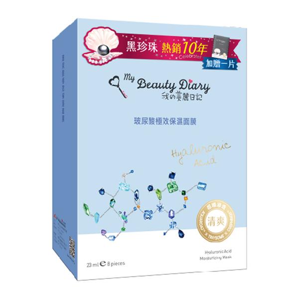 美麗日記玻尿酸保濕面膜8+1黑 【康是美】