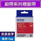 EPSON LK-4RKK S654442 標籤帶(緞帶系列)紅底金字12mm