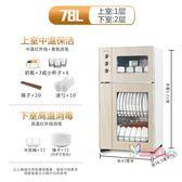 消毒櫃 家用高溫消毒櫃迷你立式雙門廚房碗櫃商用小型不銹鋼消毒碗櫃T