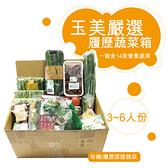 玉美嚴選產銷履歷蔬菜箱(14樣)~免運費