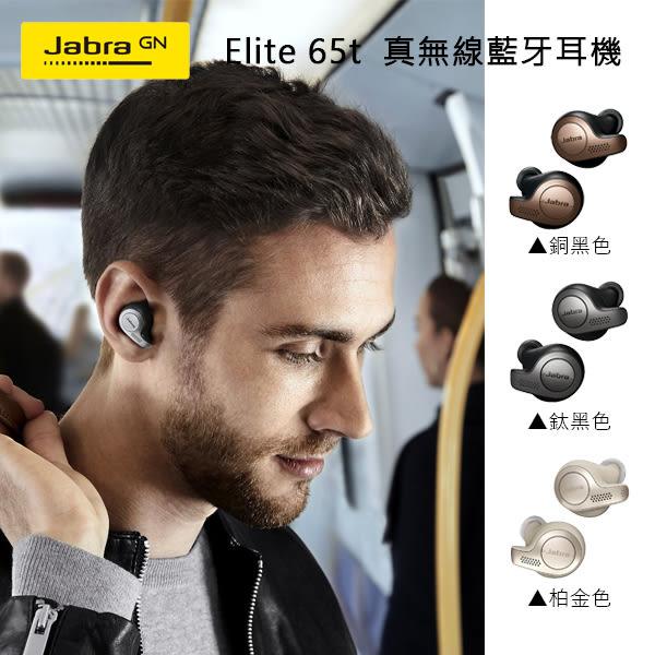Jabra Elite 65t 真無線運動藍牙耳機公司貨