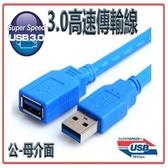 i-wiz USB 3.0 A公-A母 傳輸線 50cm