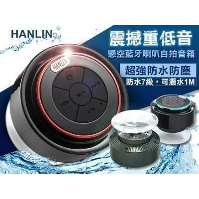 HANLIN-BTF12 重低音懸空防水藍芽喇叭 藍牙音箱 藍芽音響