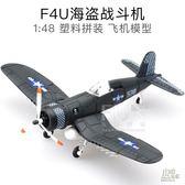 美國F4U海盜艦載戰斗機1:48拼裝益智飛機模型仿真軍事玩具收藏品CY 自由角落