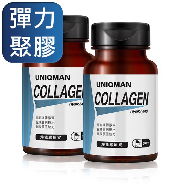 UNIQMAN 淨能膠原錠 (60粒/瓶)2瓶組