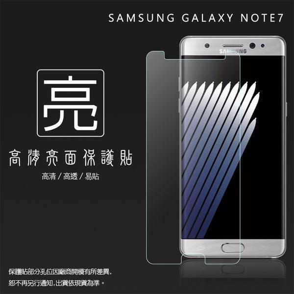 ◆亮面螢幕保護貼 SAMSUNG 三星 GALAXY Note 7 SM-N930F 保護貼 亮貼 亮面貼