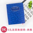 珠友 7211 9K3孔活頁集郵冊-典雅/活頁式3孔夾集郵冊(收藏郵票用)