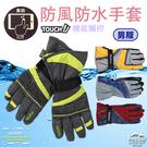 【衣襪酷】機能觸控 防風防水止滑手套 男版 多款 內裏保暖 機車手套 貝柔 PB
