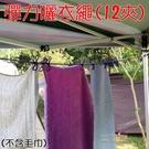 【JIS】A107 彈力彩色12夾防風曬衣繩 掛衣繩 晒衣繩 曬衣夾繩 彈力伸縮 防風曬衣繩 露營