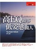 (二手書)高EQ做事低姿態做人