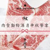 日安良食 中秋滿月烤肉組合-肉食動物滿月中秋饗宴 1999