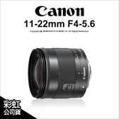 Canon EF-M 11-22mm F4-5.6 IS STM 彩虹公司貨 超廣角變焦鏡 ★24期免運費★薪創