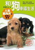 (二手書)和狗幸福生活