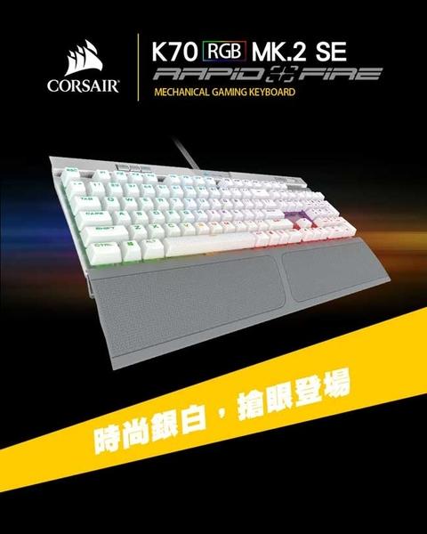 [地瓜球@] 海盜船 Corsair K70 RGB MK2 SE RAPIDFIRE 機械式鍵盤 cherry 銀軸