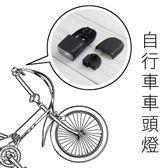 自行車車頭燈 車頭燈 車燈 自行車用品 腳踏車用品 單車 交通安全 【SV4388】快樂生活網