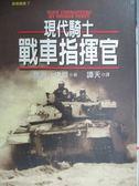 【書寶二手書T2/軍事_JMK】現代騎士戰車指揮官_譚天, 喬治佛提