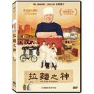 拉麵之神DVD...