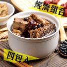 小資首選經濟煲 黑豆排骨湯(4入)...