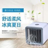 迷你空調家用桌面臺式usb小風扇學生宿舍床上靜音辦公室USB冷風機 快速出貨