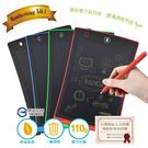 8.5吋液晶電子紙手寫板 台灣專利授權 (兒童繪畫、留言備忘、筆記本)