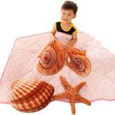 逼真海螺貝殼抱枕冷氣被兩用 海星毛絨玩具靠墊 辦公室靠墊午休枕WY開學季,88折下殺