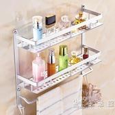 浴室置物架壁掛衛生間太空鋁雙層免打孔洗手間收納架衛浴五金掛件 HM 小時光生活館