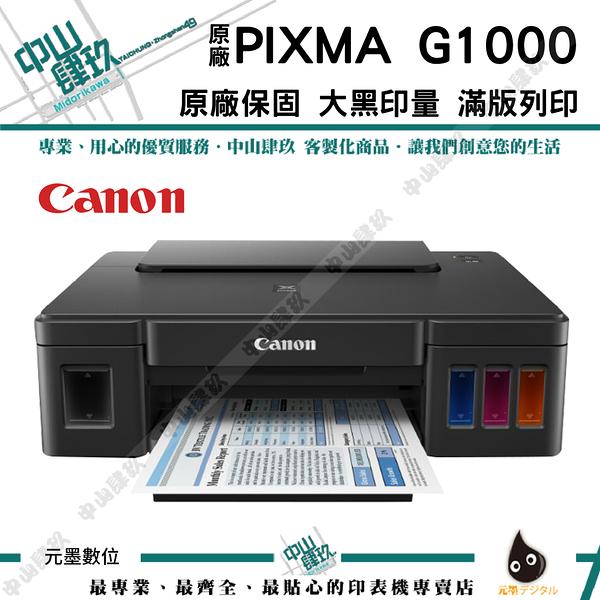 Canon PIXMA G1000 原廠大供墨印表機【可加購墨水登入送保固】