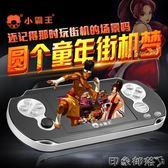 小霸王RS-94街機游戲掌機GBA掌上游戲機FC口袋妖怪拳皇PSP格斗 igo 全館免運