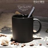 歐式高檔陶瓷黑色啞光大容量馬克杯子創意簡約磨砂咖啡杯帶勺水杯 育心小館