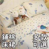 【鋪棉床裙】DPS2雙人鋪棉床裙與薄被套四件組 100%精梳棉 多款任選 台灣製 棉床本舖