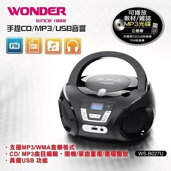 【艾來家電】【分期0利率+免運】WONDER旺德 手提CD/MP3/USB音響 WS-B027U