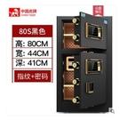 保險櫃家用辦公 80cm 1米雙門指紋密碼防盜保險箱小型入牆