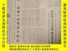 二手書博民逛書店罕見1960年10月6日大眾日報Y437902